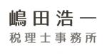 嶋田浩一税理士事務所