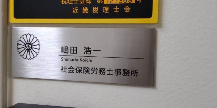 事務所表札